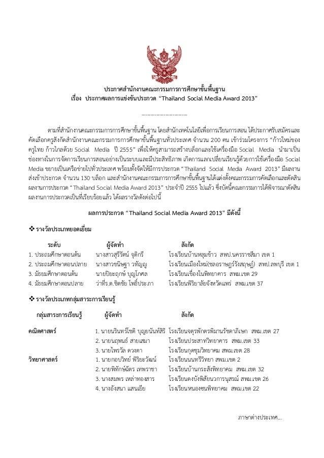 """ประกาศสํานักงานคณะกรรมการการศึกษาขั้นพื้นฐาน เรื่อง ประกาศผลการแข่งขันประกวด """"Thailand Social Media Award 2013"""" ----------..."""