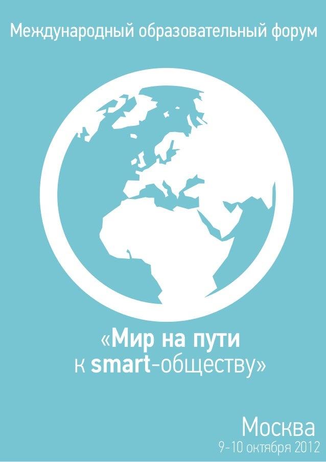 Международный образовательный форум          «Мир на пути       к smart-обществу»                          Москва         ...