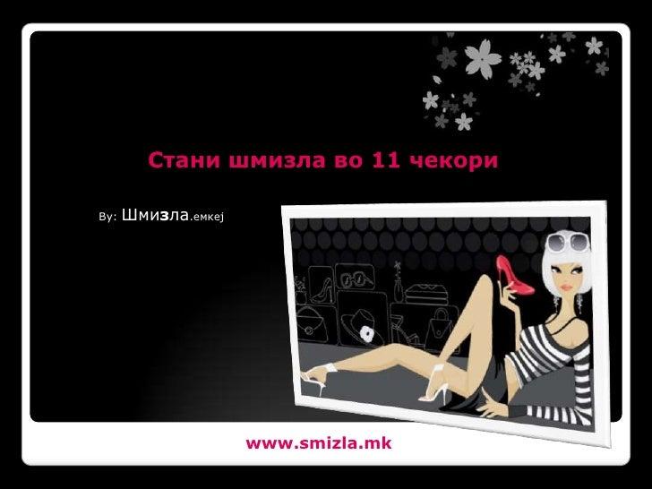 Стани шмизла во 11 чекори        Шмизла.емкеј By:                          www.smizla.mk