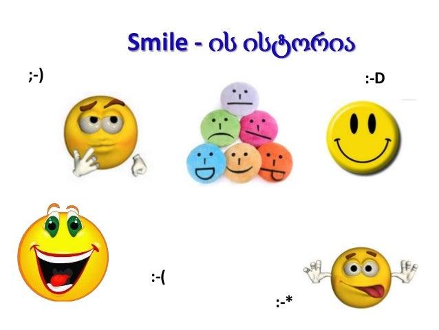 Smile - ის ისტორია ;-)  :-D  :-( :-*
