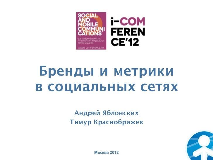 Бренды и метрикив социальных сетях     Андрей Яблонских    Тимур Краснобрижев          Москва 2012