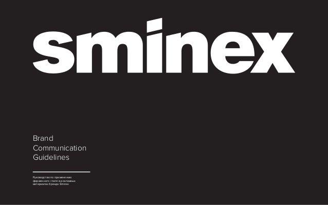 Руководство по применению фирменного стиля в рекламных материалах бренда Sminex Brand Communication Guidelines