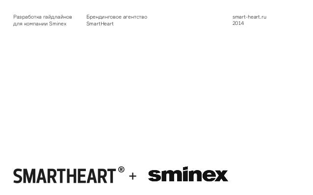 1 Разработка гайдлайнов для компании Sminex Брендинговое агентство SmartHeart smart-heart.ru 2014