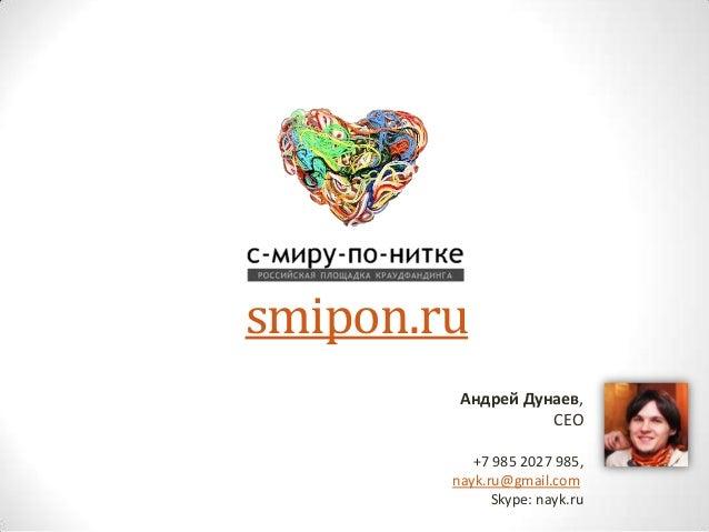 smipon.ru         Андрей Дунаев,                   CEO           +7 985 2027 985,        nayk.ru@gmail.com              Sk...