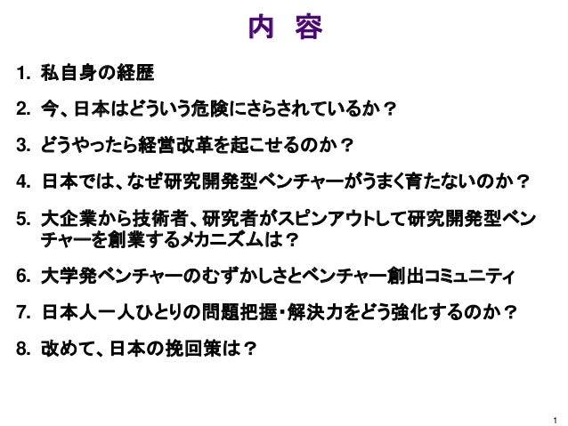 なぜ日本でイノベーションが起きにくいのか。どうしたらいいのか Slide 2