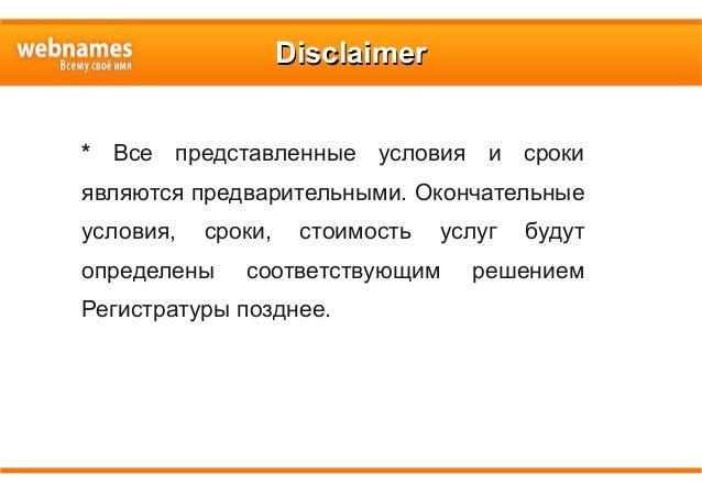 DisclaimerDisclaimer * Все представленные условия и сроки являются предварительными. Окончательные условия, сроки, стоимос...