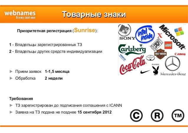 Товарные знакиТоварные знаки Приоритетная регистрация (Sunrise): 1 - Владельцы зарегистрированных ТЗ 2 - Владельцы других ...