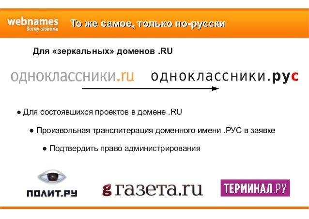 То же самое, только по-русскиТо же самое, только по-русски ● Для состоявшихся проектов в домене .RU ● Произвольная трансли...
