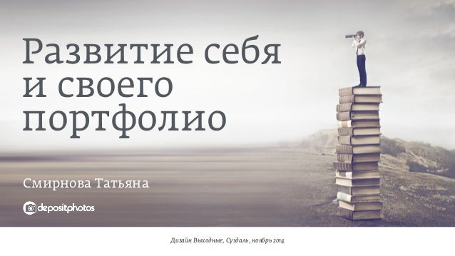 Развитие себя  и своего  портфолио  Смирнова Татьяна  Дизайн Выходные, Суздаль, ноябрь 2014