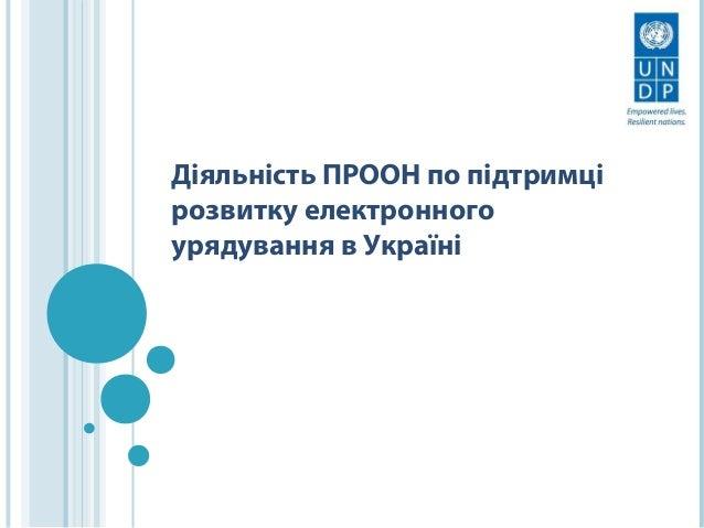 Діяльність ПРООН по підтримці розвитку електронного урядування в Україні