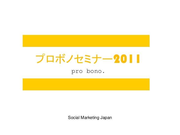 プロボノセミナー2011    pro bono.   Social Marketing Japan