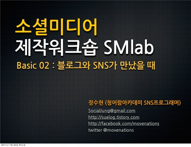 소셜미디어            제작워크숍SMlab                Basic02:블로그와SNS가만났을때                                                   정수현(청어람아...