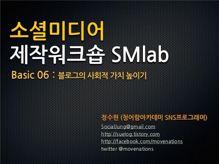 소셜미디어제작워크숍SMlabBasic06:블로그의사회적가치높이기                                                 정수현(청어람아카데미SNS프로그래머)                  ...