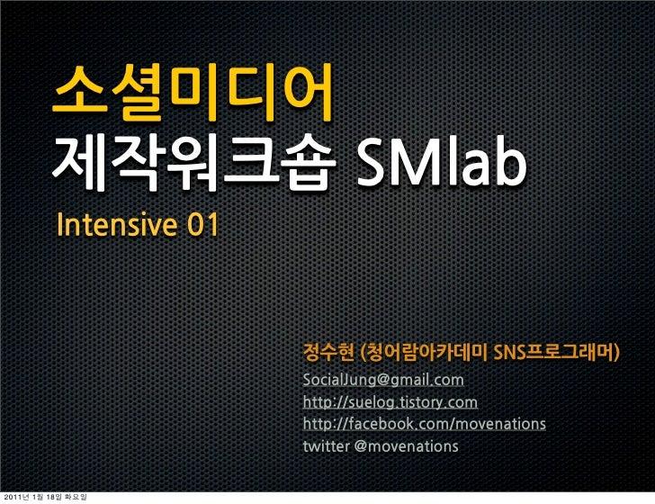 소셜미디어            제작워크숍SMlab                Intensive01                                      정수현(청어람아카데미SNS프로그래머)          ...