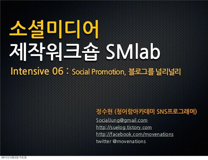 소셜미디어       제작워크숍SMlab       Intensive06:SocialPromotion,블로그를널리널리                                                 정수현(청어람아...