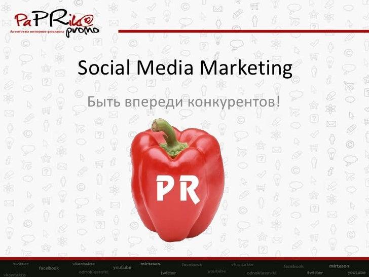 Social Media Marketing<br />Быть впереди конкурентов!<br />
