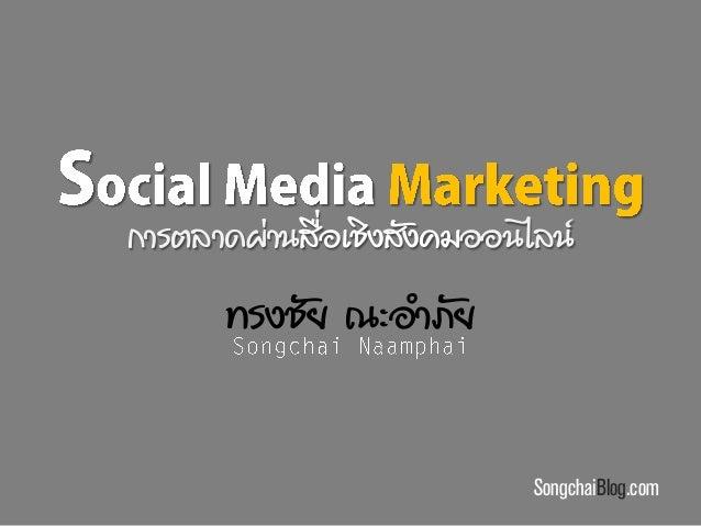 ทรงชัย ณะอาภัย SongchaiBlog.com การตลาดผ่านสื่อเชิงสังคมออนไลน์