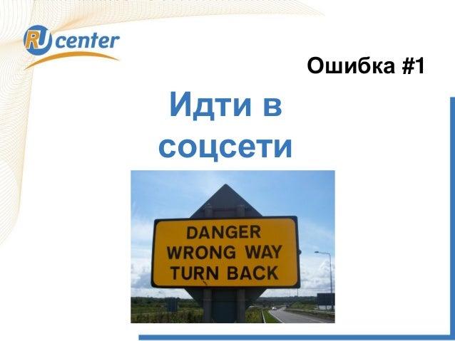 SMM для бизнеса: чего не стоит делать в социальных сетях. (ДВИК-2013) Slide 2