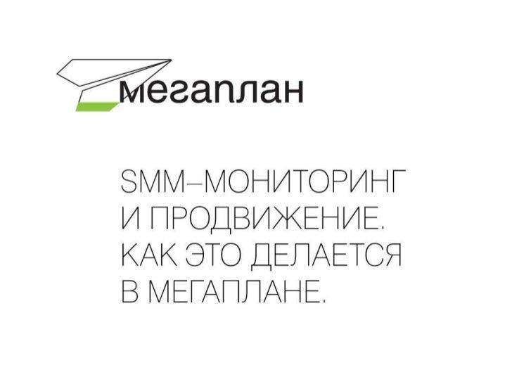SMM–мониторинг и продвижение. Как это делается в Мегаплане.  Работа с социальными сетямиВедение                           ...