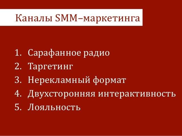 Каналы  SMM–маркетинга 1. Сарафанное  радио   2. Таргетинг   3. Нерекламный  формат   4. Двухсторонняя  инте...