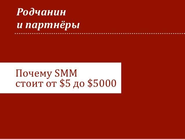 Почему  SMM     стоит  от  $5  до  $5000 Родчанин   и  партнёры