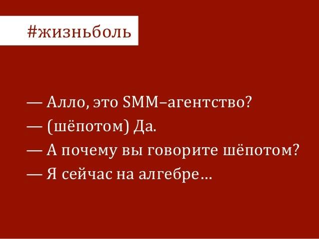 #жизньболь —  Алло,  это  SMM–агентство?   —  (шёпотом)  Да.   —  А  почему  вы  говорите  шёпотом...