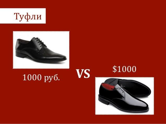 Туфли VS1000  руб. $1000