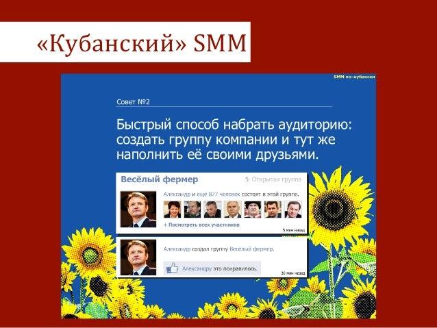«Кубанский»  SMM