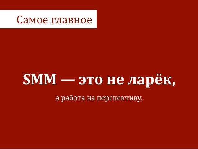 Самое  главное SMM  —  это  не  ларёк, а  работа  на  перспективу.