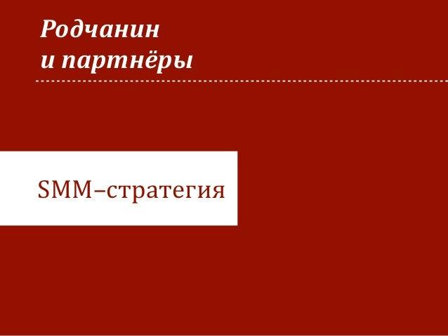 SMM–стратегия Родчанин   и  партнёры