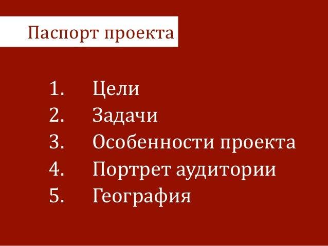 Паспорт  проекта 1.            Цели   2.            Задачи   3.            Особе...