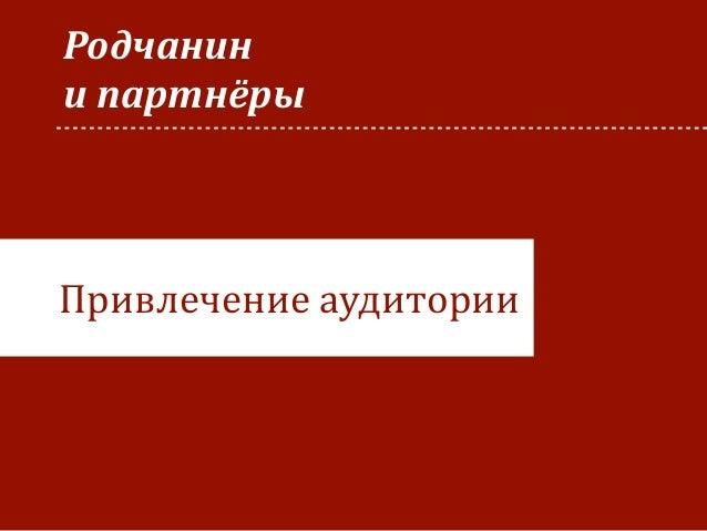 Привлечение  аудитории Родчанин   и  партнёры