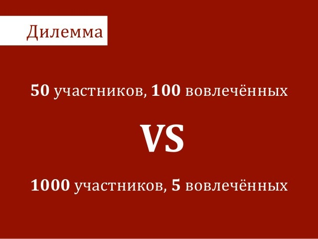 Дилемма 50  участников,  100  вовлечённых 1000  участников,  5  вовлечённых VS