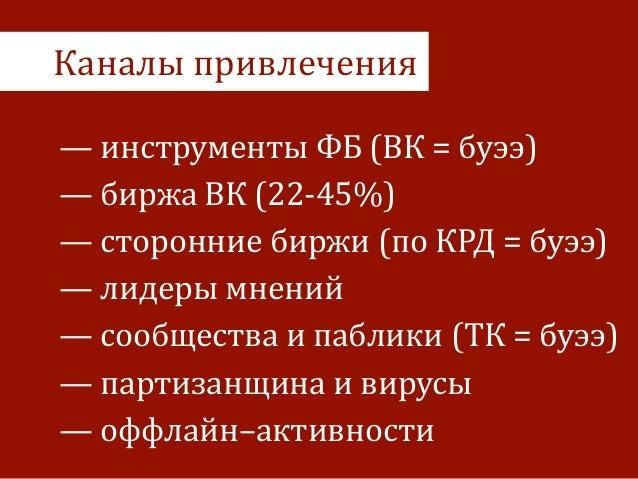 Каналы  привлечения —  инструменты  ФБ  (ВК  =  буээ)   —  биржа  ВК  (22-‐45%)   —  сторонние  ...