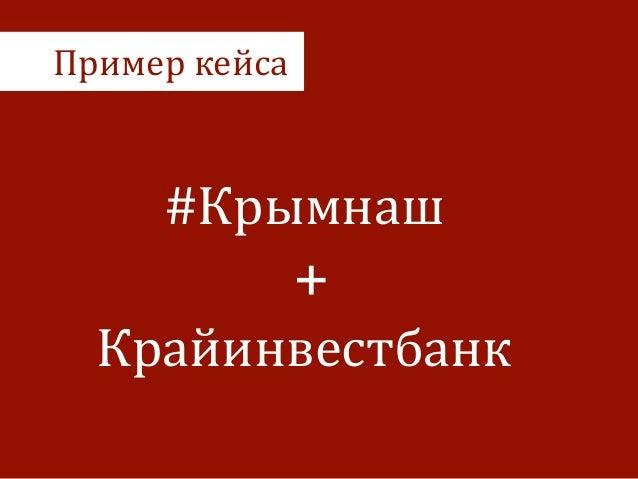 Пример  кейса #Крымнаш     +     Крайинвестбанк