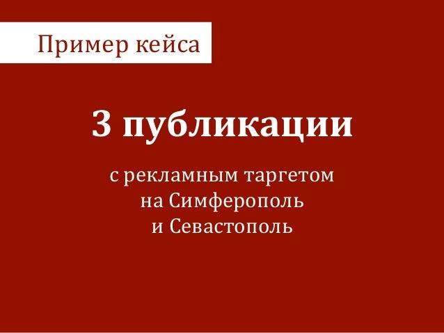 Пример  кейса 3  публикации     с  рекламным  таргетом     на  Симферополь     и  Севастополь