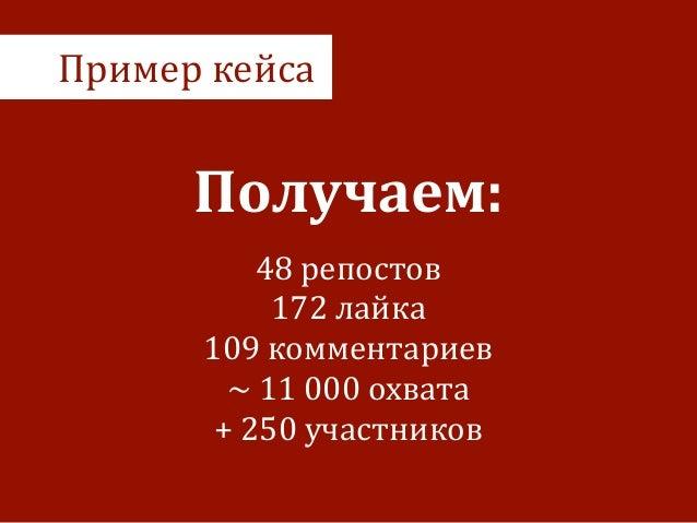 Пример  кейса Получаем:     48  репостов   172  лайка   109  комментариев   ~  11  000  охвата  ...