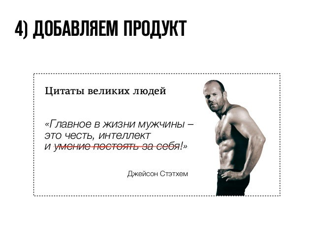 ΛΪΟΧΞΦΟΧΟΞΠΟΪ  Джейсон Стэтхем