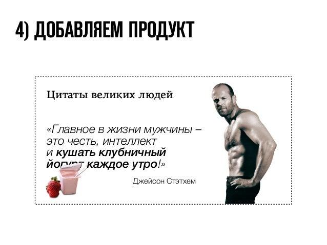 4) ДОБАВЛЯЕМ ПРОДУКТ  Цитаты великих людей  «Главное в жизни мужчины –  это честь, интеллект  и кушать клубничный  йогурт ...