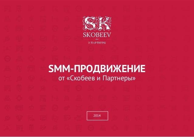 SMM-ПРОДВИЖЕНИЕ  от «Скобеев и Партнеры»  2014