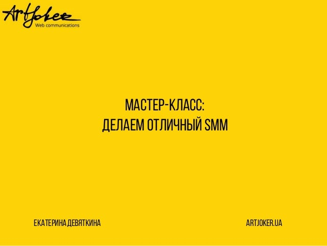 Мастер-класс: делаем отлицный SMM ЕкатеринаДевяткина artjoker.ua
