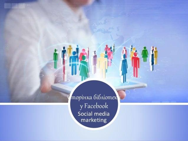 Social media marketing Сторінка бібліотеки у Facebook