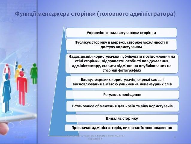 Функції менеджера сторінки (головного адміністратора) Управління налаштуванням сторінки Публікує сторінку в мережі, створю...