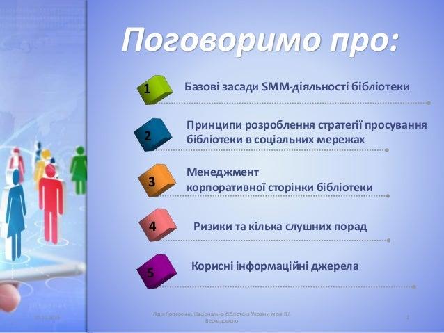 Сторінка бібліотеки у Facebook Slide 2