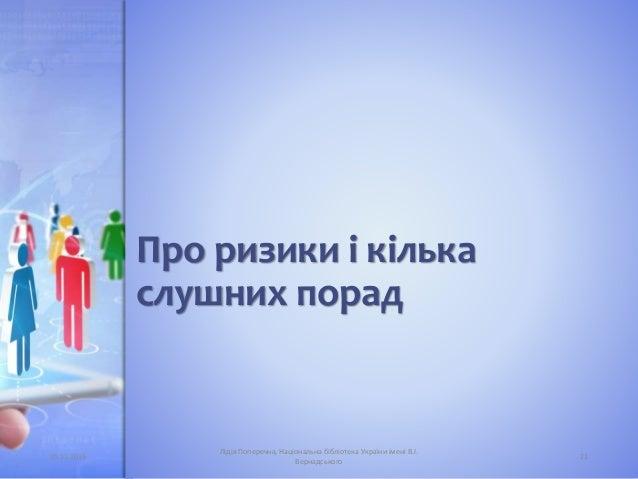Про ризики і кілька слушних порад 05.11.2016 21 Лідія Поперечна, Національна бібліотека України імені В.І. Вернадського