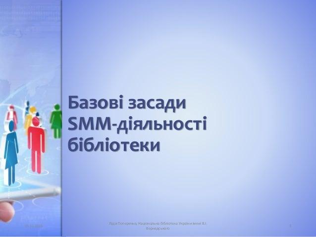 Сторінка бібліотеки у Facebook Slide 3