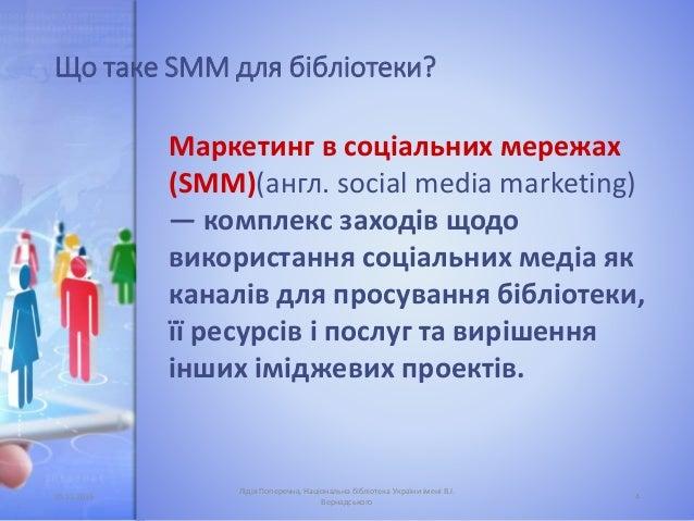 Що таке SMM для бібліотеки? Маркетинг в соціальних мережах (SMM)(англ. social media marketing) — комплекс заходів щодо вик...