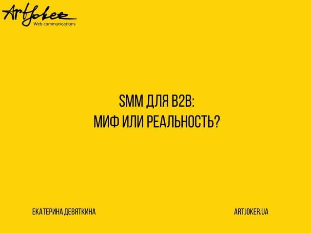 SMMдля b2b: миф или реальность? ЕкатеринаДевяткина artjoker.ua