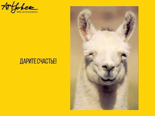 Спасибо! КатеринаДевяткина katya@artjoker.ua facebook.com/crayzykatty instagram.com/Just_crayzy artjoker.ua