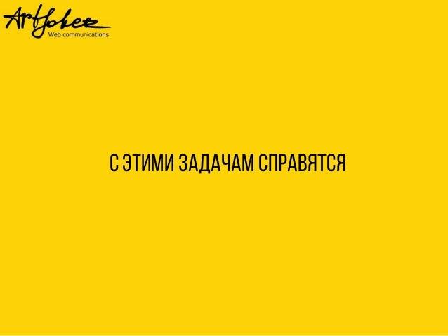 Обуцающий контент: •«Как этосделатъ?» •цек-листы •Полезныесоветы •руководства •экспертныефишки